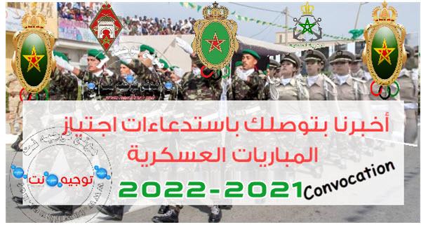 convocation-concours-militaire-2021.jpg