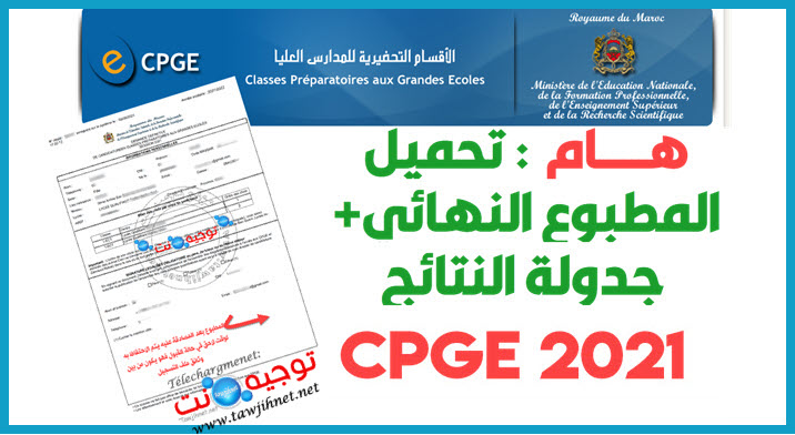 cpge-imprimer-calendrier-resultats-lp-la-2021.jpg