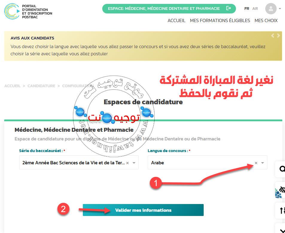 changer-langue-medecine-arabe-francais-anglais-2021.jpg