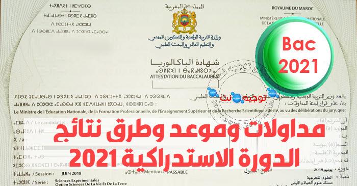 resultats-bac-2021-maroc.jpg