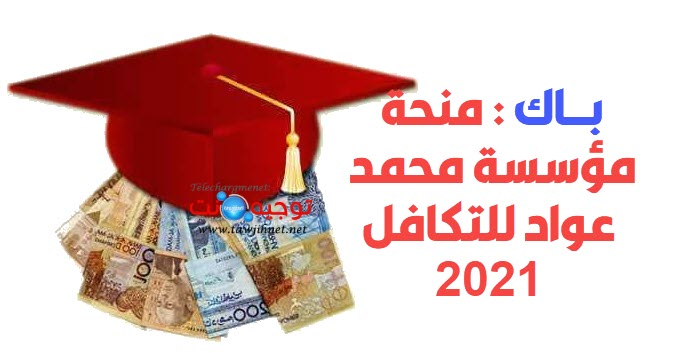 bourse-aouad-2021.jpg