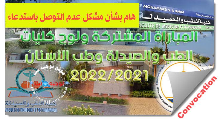 convocation-medecine-pharmacie-dentaire-commun-2021.jpg