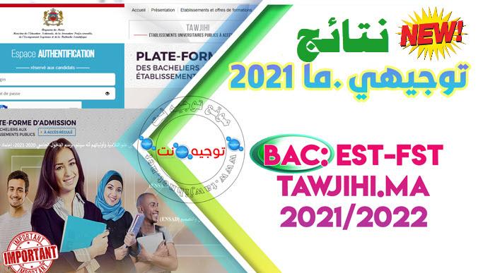 resultats-tawjihi-tawjihi.ma-est-fst-ensad-2021.jpg