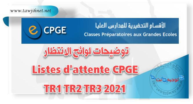 توضيحات لوائح الانتظار Listes d'attente CPGE TR1 TR2 TR3 2021.jpg