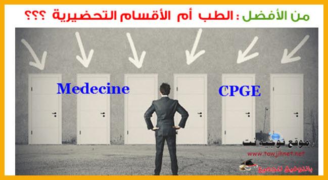 medecine-cpge.jpg