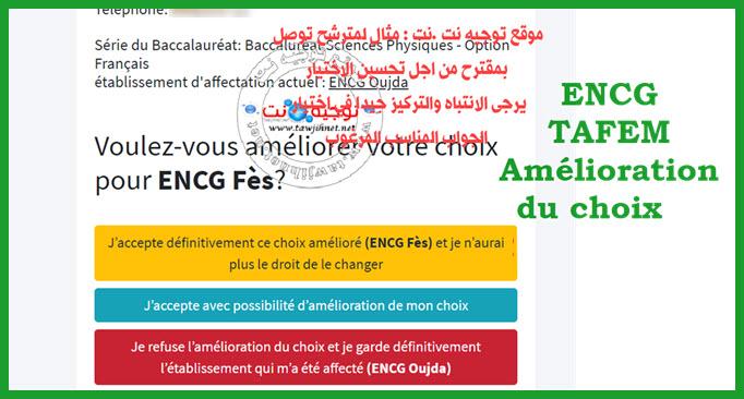 encg-amelioration-choix-tafem.jpg