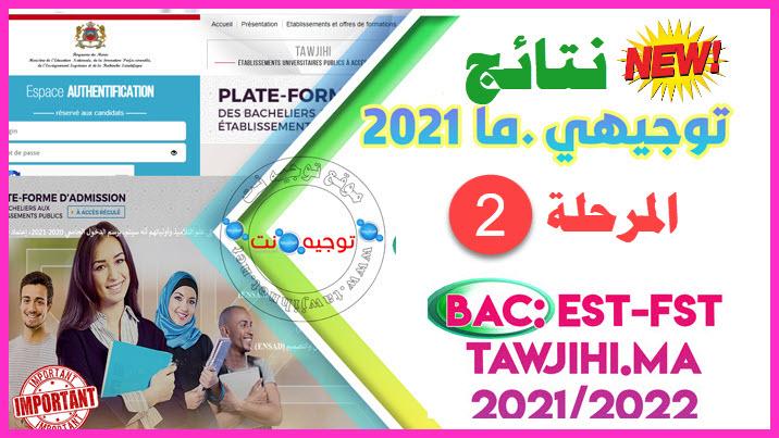 resultats-tawjihi-tawjihi.ma-est-fst-ensad-2021-phase2.jpg