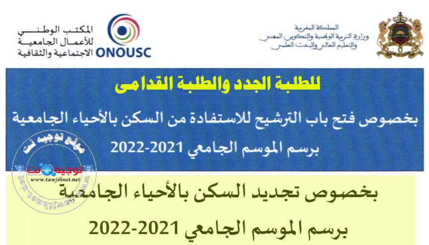 التسجيل الحي الجامعي الأحياء الجامعية 2021.jpg