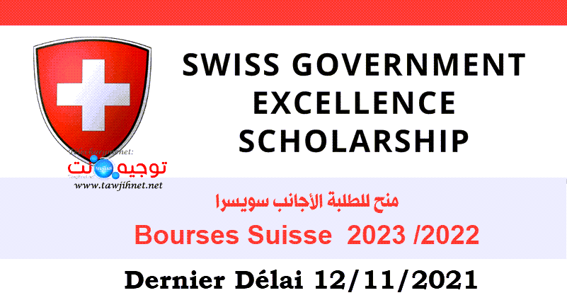Swiss-Government-Excellence-Scholarship.png