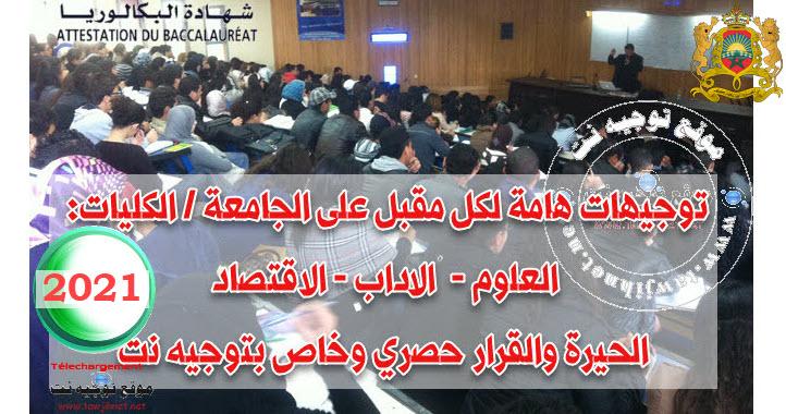 universite-faculte-maroc-2021.jpg