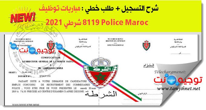 شرح التسجيل الأمن الوطني بوليس police 2021.jpg