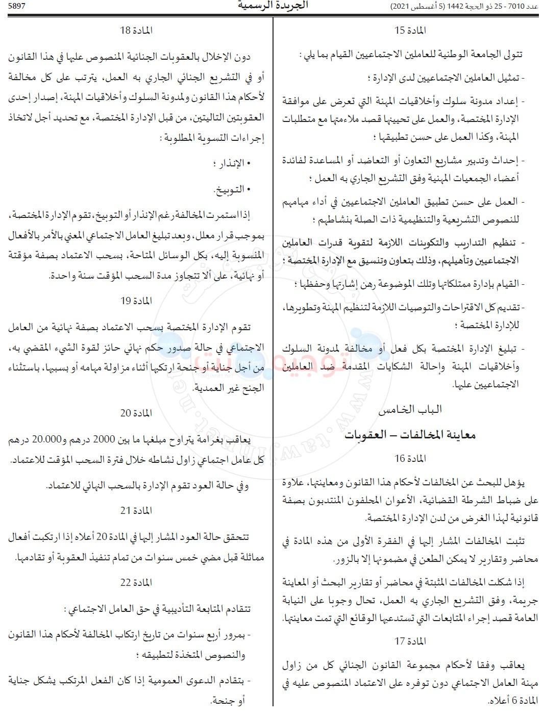 profession assisatnt social maroc  arret 2021_Page_3.jpg