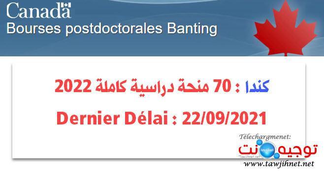 Bourses Canada Bourses postdoctorales Banting 2022.jpg