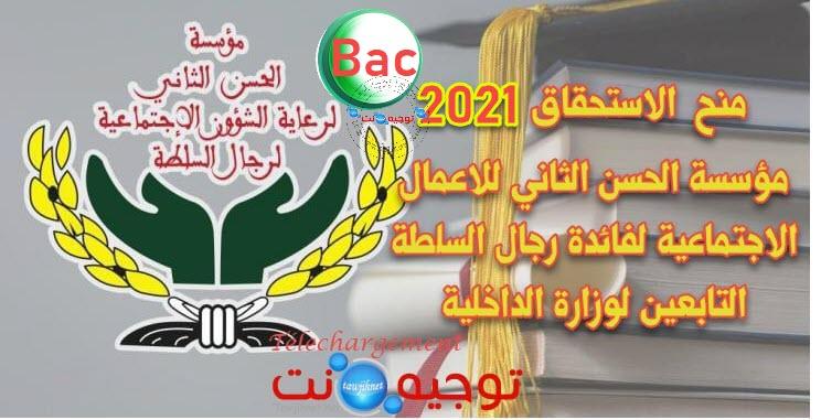 fondation-hassan-ll-pour-les-oeuvres-sociales-des-agents-autorité-bourse-merite-2021.jpg