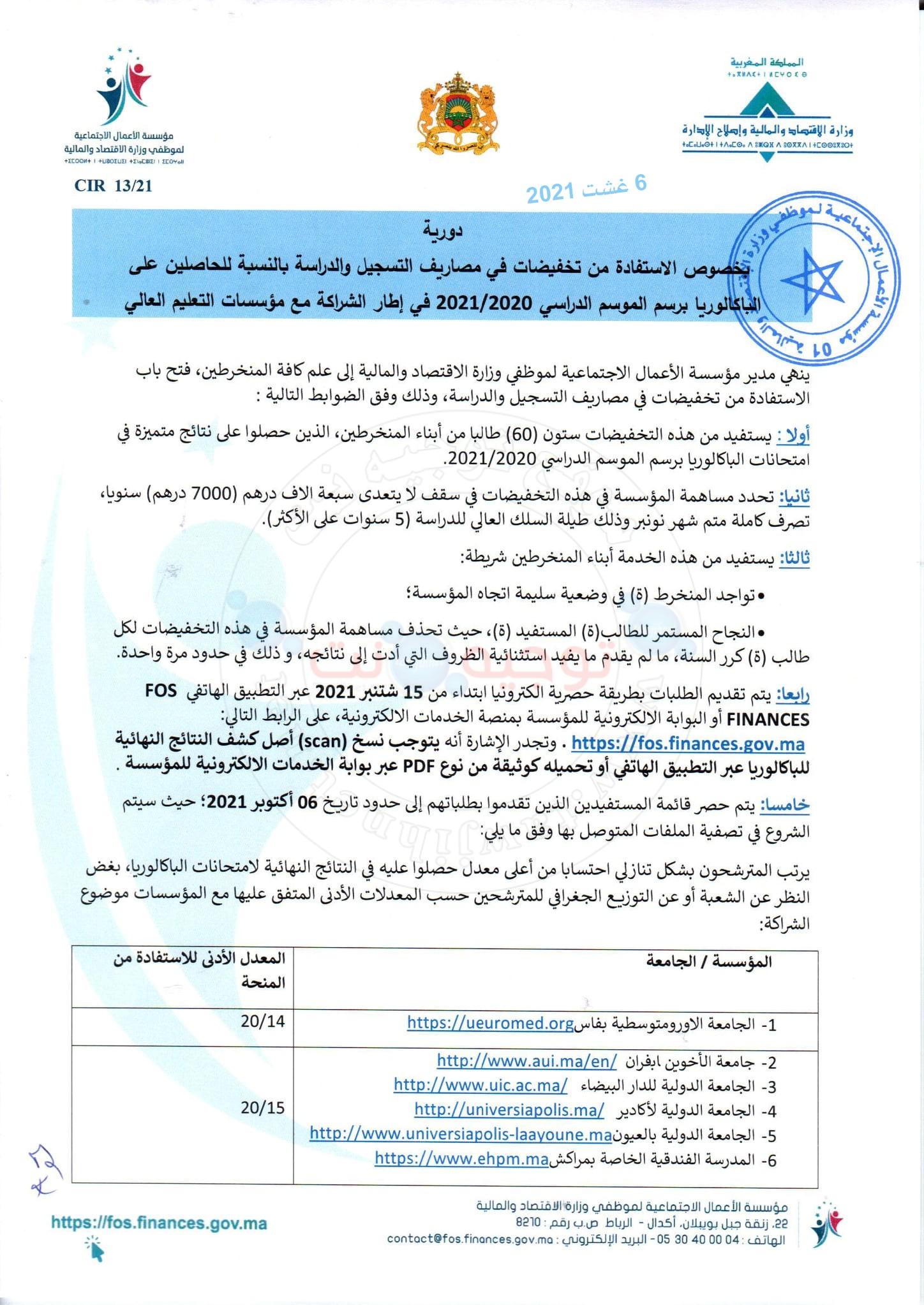 bourse Fondation Œuvres Sociales Personnel du MEF finnance prive 2021-1.jpg