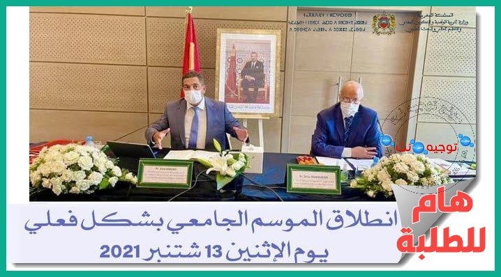 rentree-universitaire-maroc-2021-2022.jpg