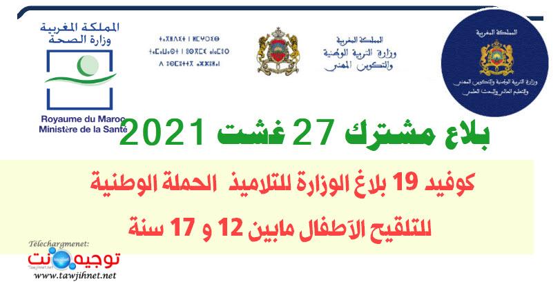 etudiant eleve maroc corona vaccination 12ans 17ans.jpg