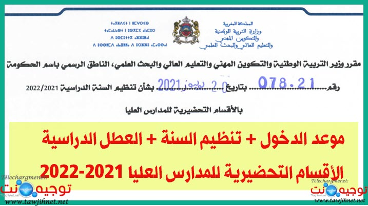 عطل 2021 2022 الأقسام التحضيرية الدخول.jpg