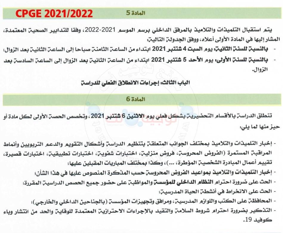 cpge-rentree-2021-2022.jpg