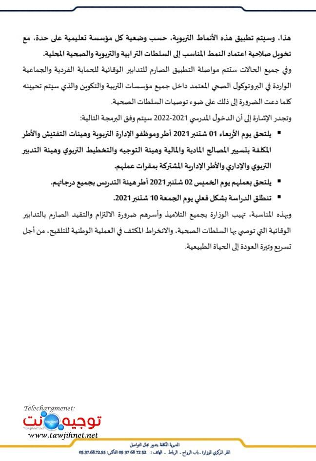 أنماط التعليم الدراسة حضوري ام بعد 2021 2022 المغرب.jpg
