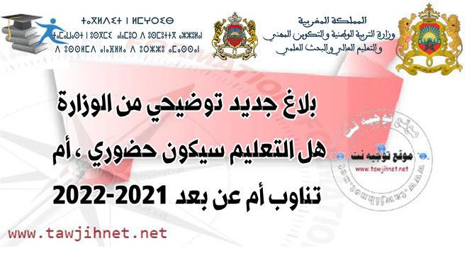 هل التعليم سيكون حضوري ، ام تناوب ام عن بعد 2021-2022.jpg