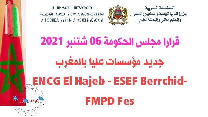 ENCG El Hajeb - ESEF Berrchid- FMPD Fes.jpg