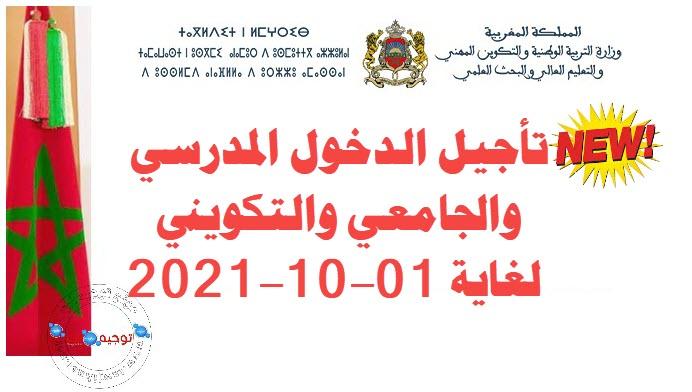 تأجيل الدخول المدرسي والجامعي والتكويني لغاية 01-10-2021.jpg