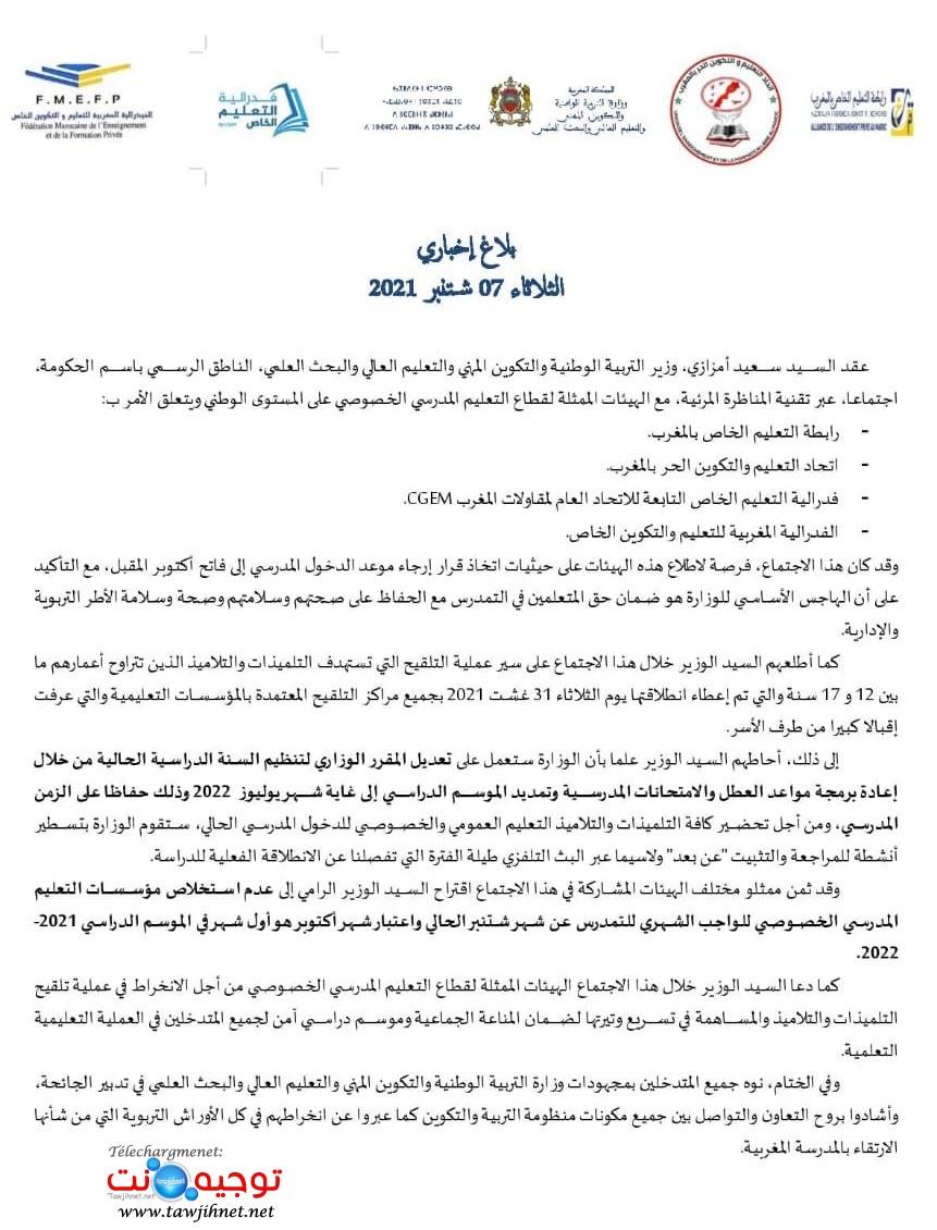 اعفاء الأسر مصااريف شهر شتنبر التعليم الخاص المغرب.jpg