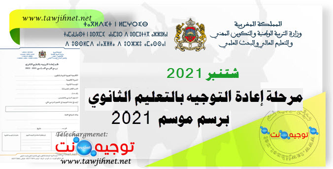 اعادة التوجيه بالتعليم الثانوي برسم الموسم الدراسي 2021-  2022.jpg