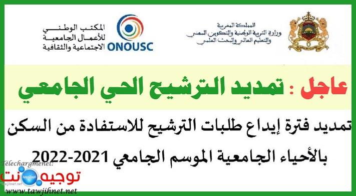 تمديد الترشيح الأحياء الجامعية الحي الجامعي 2021.jpg