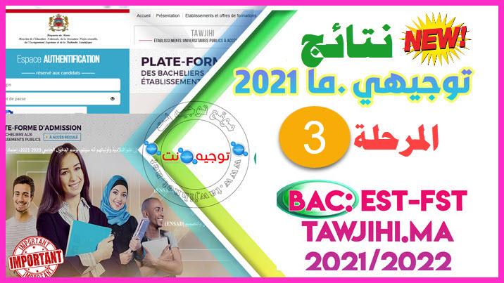 resultats-tawjihi-tawjihi.ma-est-fst-ensad-2021-phase3.jpg