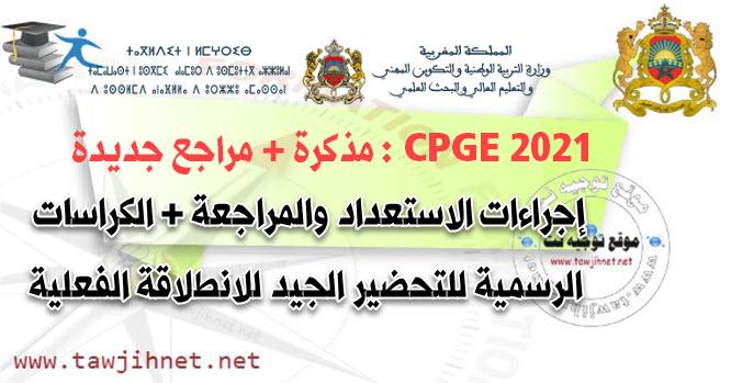 مذكرة 21-077  كراسات التحضير والمراجعة  CPGE إجراءات الاستعداد الجيد للدراسة 2021.jpg