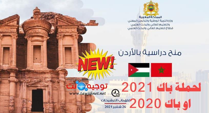 منح الاردن بكالوريا bourse jordanie bac 2021 2022.jpg