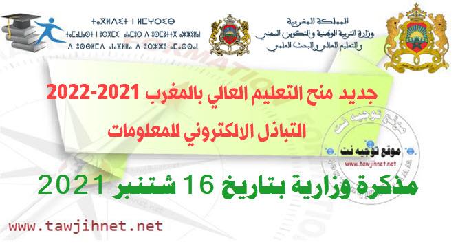 جديد منح التعليم العالي بالمغرب 2021-2022  التباذل الالكتروني للمعلومات.jpg