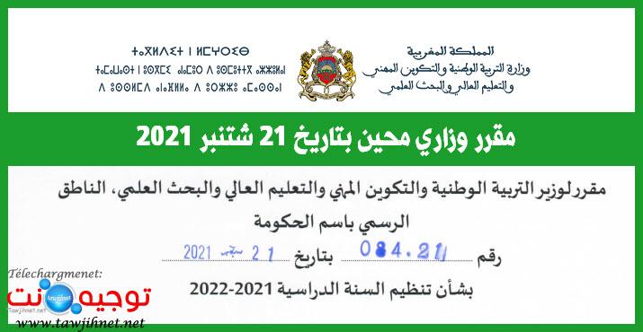 المقرر الوزاري المحين الخاص بتنظيم السنة الدراسية 2022-2021.jpg