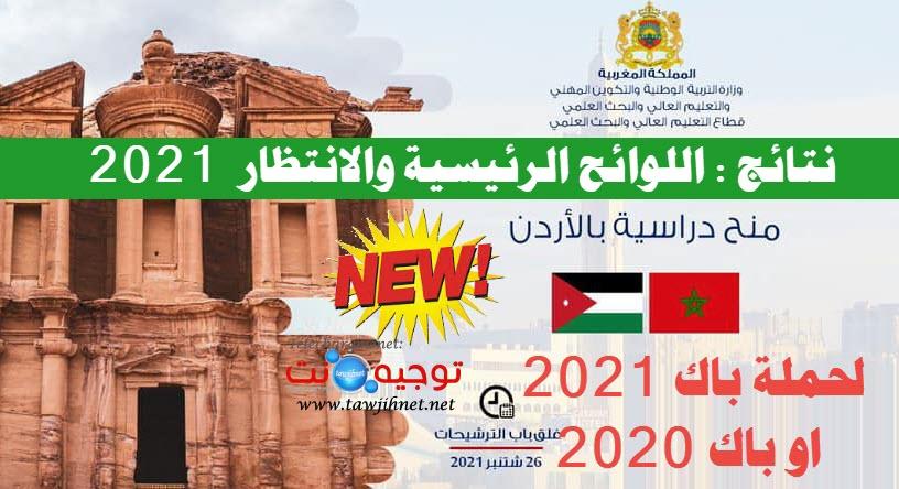 نتائج منح الاردن بكالوريا bourse jordanie bac 2021 2022 resultats.jpg