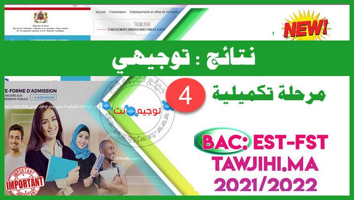 resultats-tawjihi-tawjihi.ma-est-fst-ensad-2021-phase-supplimentaire-4.jpg