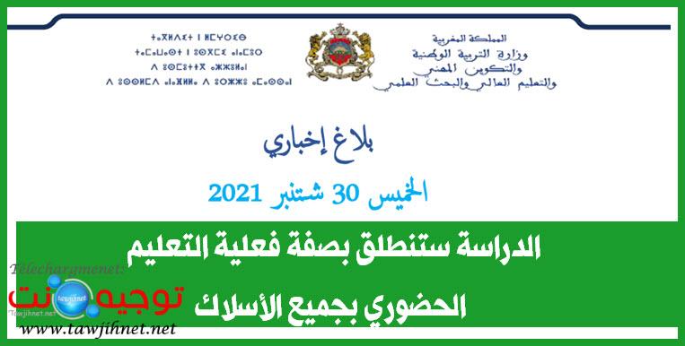 عاجل بلاغ الوزارة الخميس 30 شتنبر 2021 التعليم حضوري بجميع الأسلاك.jpg