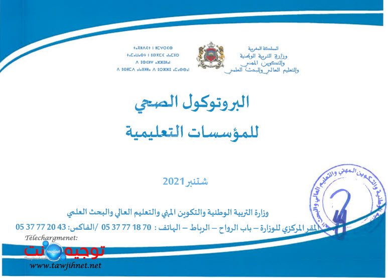 البرتكول الصحي بالمؤسسات التعليمية 2021 2022.jpg