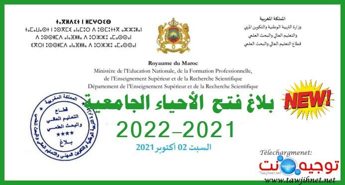 بلاغ فتح الأحياء الجامعية 2021-2022.jpg
