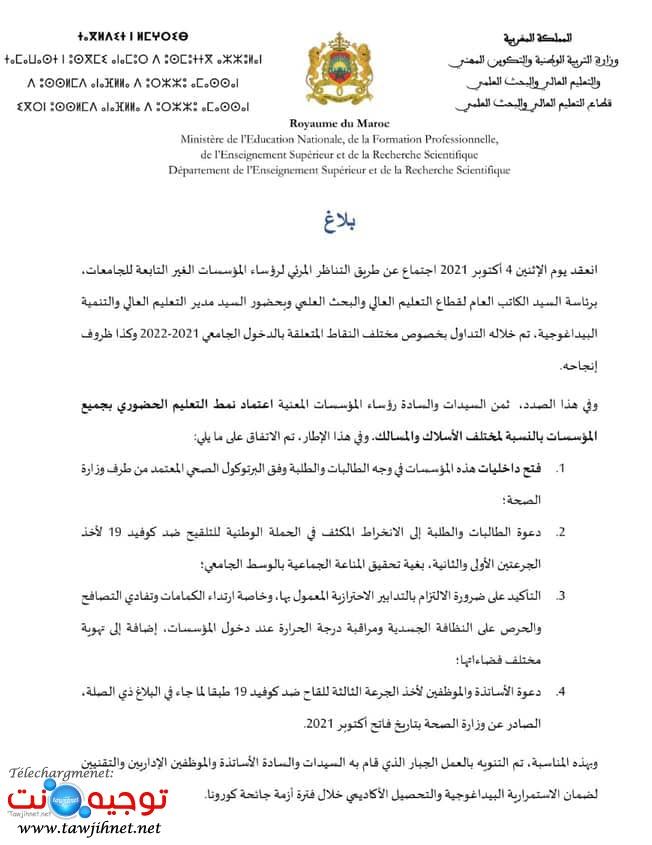 internat-maroc-2021-2022.jpg