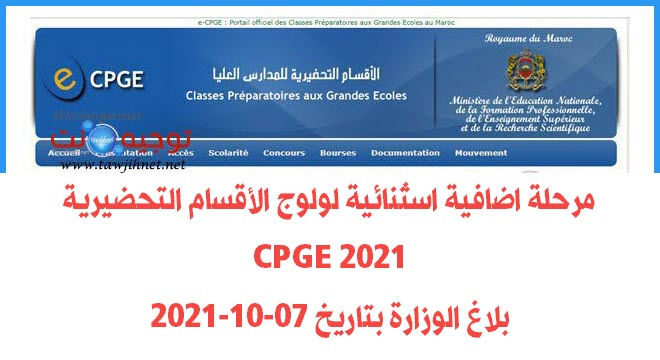 Phase Complémentaire cpge-maroc-2021-2022.jpg