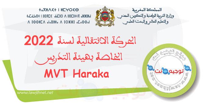 mvt-haraka-men-gov-ma-2022.jpg