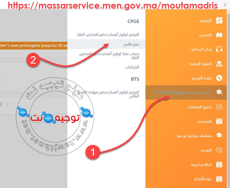 massarservice.men.gov.ma-moutamadris.jpg