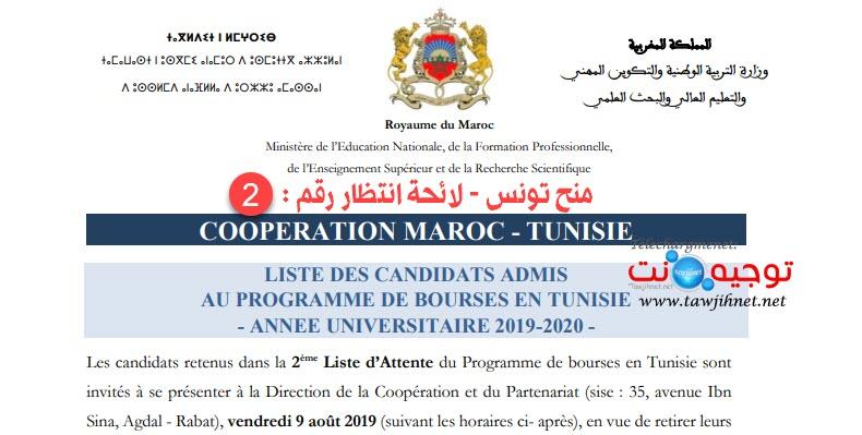 bourse-tunisie-liste-attente-2.jpg
