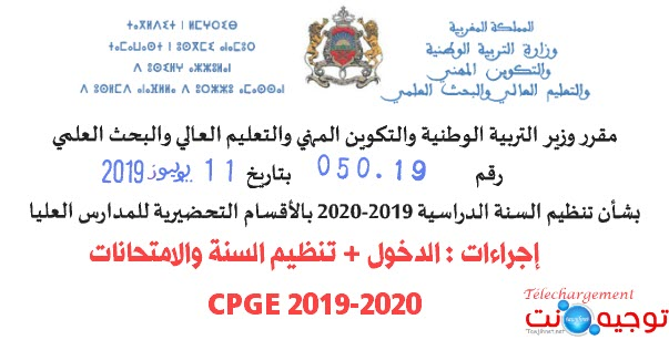 cpge-maroc-2019-2020.jpg