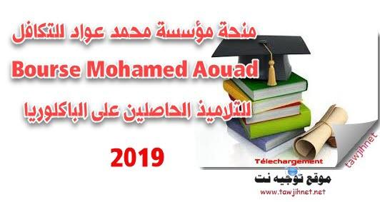bourse-aouad-2019.jpg