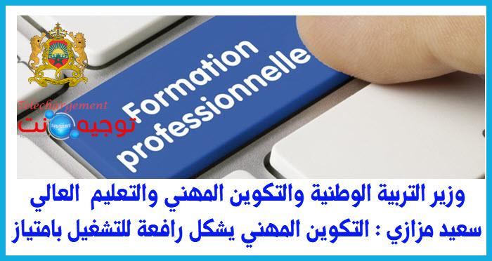 maroc-formation-professionnelle-levier-emploi.jpg