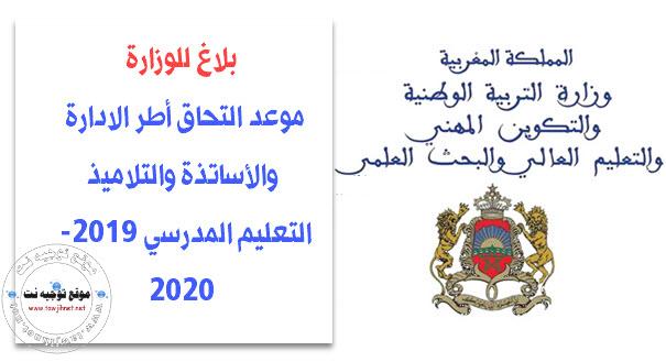 rentree-2019-2020.jpg