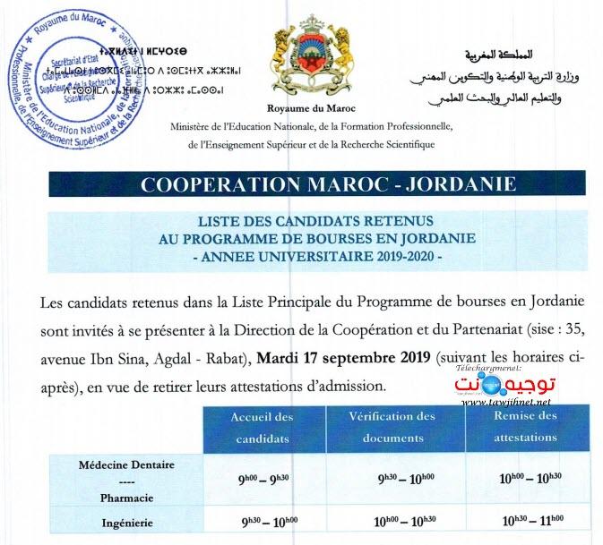 resultats-bourse-jordanie-2019-2020.jpg